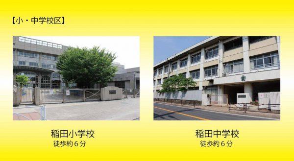 小中学校ひな形(新)